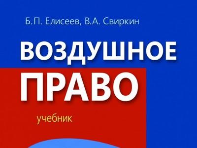 Выпущен новый учебник по воздушному праву Елисеева Б.П. и Свиркина В.А